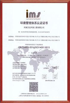 环境管理体系资质证书