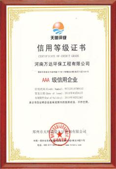 AAA资质证书
