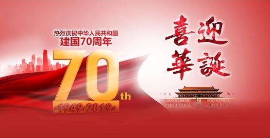 国庆佳节,河南万达环保祝新老客户国庆快乐,阖家欢乐!