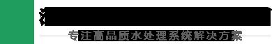 河南·郑州万达环保工程有限公司·